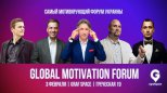 Global Motivation Forum 2018