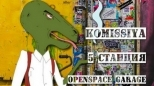 Пора в школу: Komissiya, 5 Станция, Openspace Garage