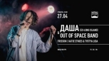 Даша & Out of Space