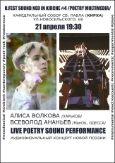 Poetry Sound Perfomance