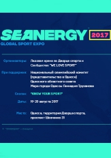 Seanergy Global Sport Expo
