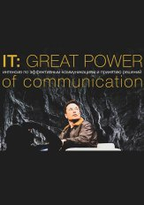 IT: great power of communication (тренинг-интенсив)