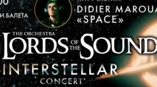 Interstellar Concert