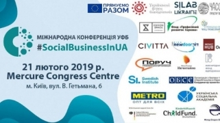 #SocialBusinessInUA