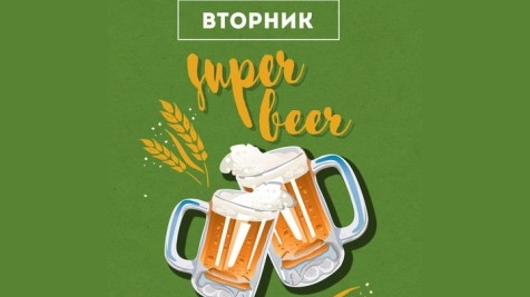 Super Beer Party