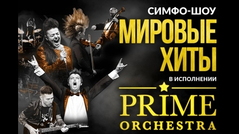 Prime Orchestra. Симфо-шоу кинохиты